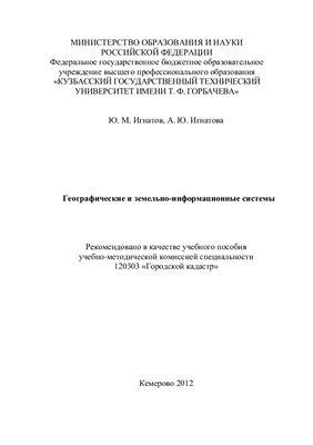 Игнатов Ю.М. Географические и земельно-информационные системы