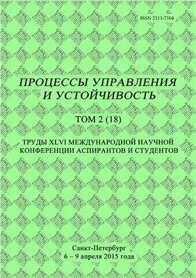 Смирнов Н.В. (ред.) Процессы управления и устойчивость. Том 2(18). №01