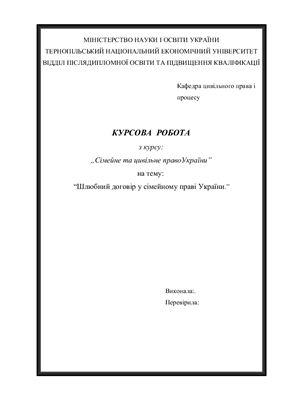 Курсова робота - Шлюбний договір у сімейному праві України