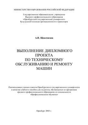 Щекочихин А.П. Выполнение дипломного проекта по техническому обслуживанию и ремонту машин