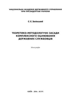 Зелінський С.Е. Теоретико-методологічні засади комплексного оцінювання державних службовців