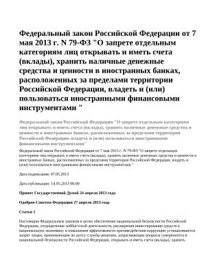 Федеральный закон Российской Федерации от 7 мая 2013 г. N 79-ФЗ