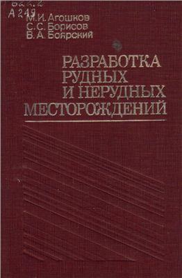 Агошков М.И. Разработка рудных и нерудных месторождений