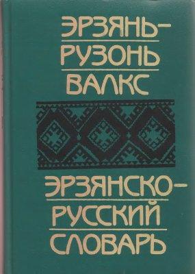 Серебренников Б.А., Бузакова Р.Н., Мосин М.В. Эрзянско-русский словарь