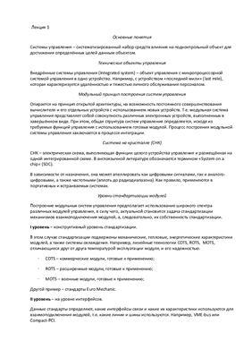 Лекции по интегрированным информационно-управляющим системам (ИИУС)