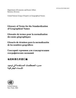 UN Group of Experts on Geographical Names. Glossary of Terms for the Standardization of Geographical Names