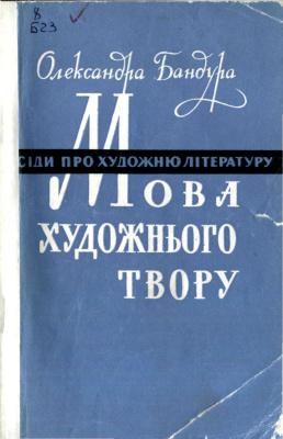 Бандура Олександра. Мова художнього твору : Бесіди про художню літературу