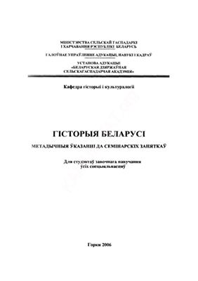 Барулин В.М., Гусарова Г.А. и др. История Беларуси. Методические указания для семинарских занятий - на белорусском языке