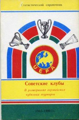 Алимов И. Советские клубы в розыгрышах европейских кубковых турнирах 1965-1990 гг