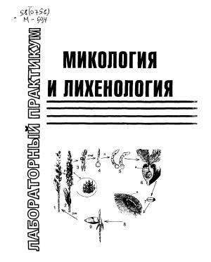 Свирид А.А. и др. Микология и лихенология