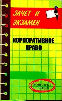 Мелькумянц А.В. Корпоративное право: конспект лекций
