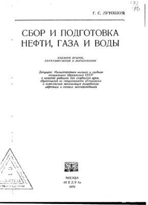 Лутошкин Г.С. Сбор и подготовка нефти, газа, и воды