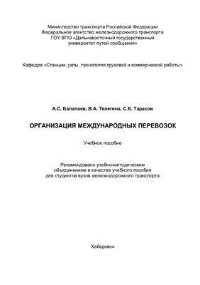 Балалаев А.С. и др. Организация международных перевозок