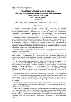 Методики оценки состояния основного оборудования (СО ОАО РАО ЕЭС России 2007г.)