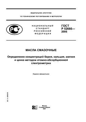 ГОСТ Р 52666-2006 Масла смазочные. Определение концентраций бария, кальция, магния и цинка методом атомно-абсорбционной спектрометрии