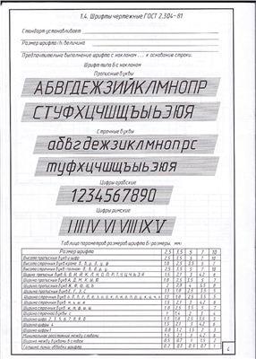 Исаев И.А. Основы инженерной графики: Рабочая тетрадь