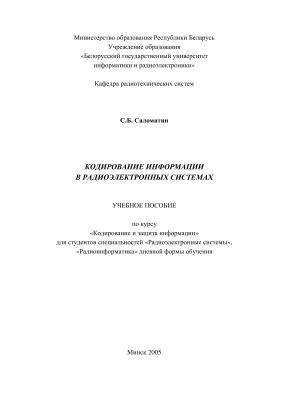 Саломатин С.Б. Кодирование информации в радиоэлектронных системах