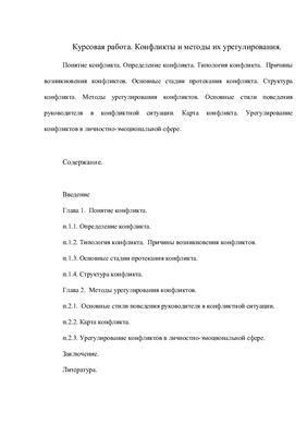 Модели конфликтов курсовая работа работа кастинги москва модели