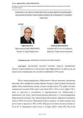 Денисов-Винский Н.Д., Афанасьев В.А. Энергоаудит - К вопросу об энергоаудите источников тепловой энергии