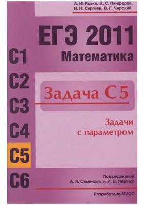 Решения задач егэ 2011 математика задача решения задач по сборнику яблонского