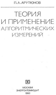 Арутюнов П.А. Теория и применение алгоритмических измерений