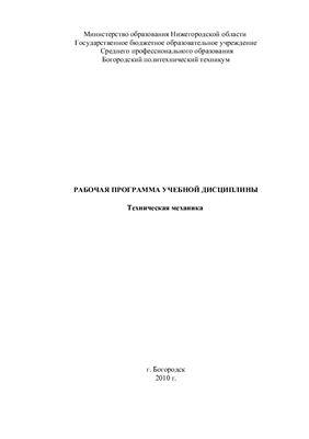 Кабатов В.М. Рабочая программа по технической механике. Третье поколение