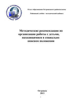 Методические рекомендации по организации работы с детьми, находящимися в социально опасном положении
