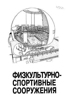 Аристова Л.В. (ред.) Физкультурно-спортивные сооружения