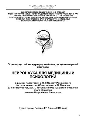 Лосева Е.В., Крючкова А.В., Логинова Н.А. (ред.) Нейронаука для медицины и психологии: 11-й Международный Междисциплинарный Конгресс