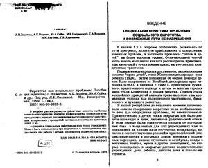 Смагина Л.И. Сиротство как социальная проблема