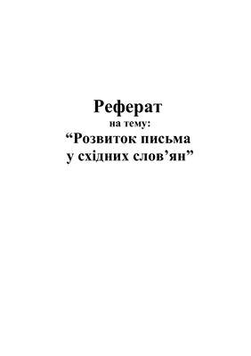 Реферат - Розвиток письма у східних слов'ян