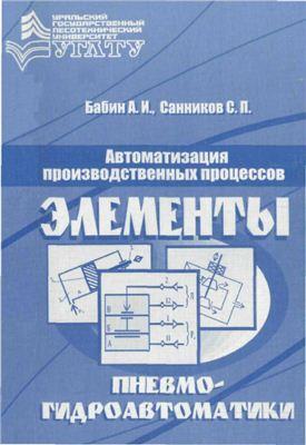 Бабин А.И. Санников С.П. Элементы и устройства пневмогидроавтоматики