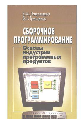 Лаврищева Е.М., Грищенко В.Н. Сборочное программирование. Основы индустрии программных продуктов