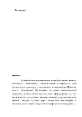 Контрольная работа - Программа экстериорики