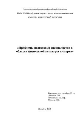 Дощанов Т.М. Проблемы подготовки специалистов в области физической культуры и спорта