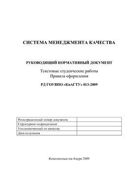Правила оформления всех учебных документов за 2009 г