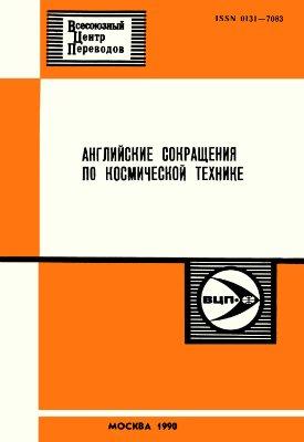 Ткачева Л.Б., Коновалов В.Е., Мартынов В.Ю., Хайрулин В.Ш. Английские сокращения по космической технике