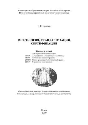 Ершова И.Г. Метрология, стандартизация, сертификация