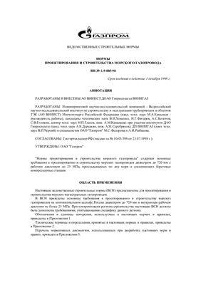 ВН 39-1.9-005-98. Нормы проектирования и строительства морского газопровода