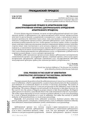 Нестолий В.Г. Гражданский процесс в арбитражном суде