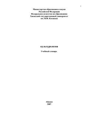 Ибрагимова В.Г. (сост.) Учебный словарь
