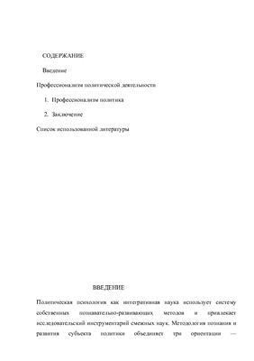 Контрольная работа - Профессионализм политической деятельности