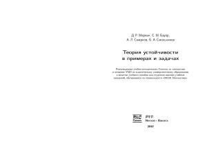 Меркин Д.Р., Бауэр С.М., Смирнов А.Л., Смольников Б.А. Теория устойчивости в примерах и задачах
