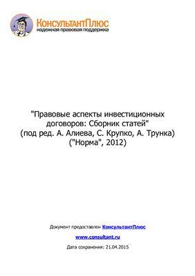 Алиев А. Правовые аспекты инвестиционных договоров