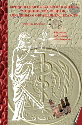Витер В.И., Поздеев А.Р., Яворский А.Н. Юридическая и экспертная оценка медицинских ошибок, связанных с обращением лекарств