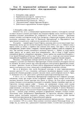 Антропологічні особливості давнього населення півдня України