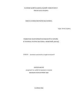 Москаленко В.В. Розвиток політичної психології в Україні: історична ретроспектива і новітній досвід