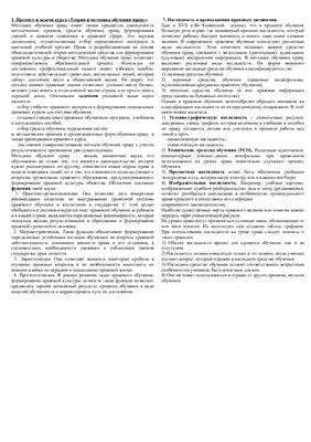 Ответы к Государственному экзамену по методике преподавания права