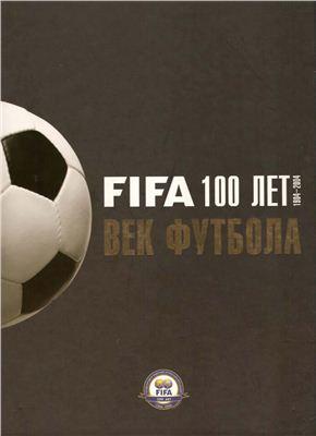 Ланфранши П. и др. FIFA 100 лет. Век футбола