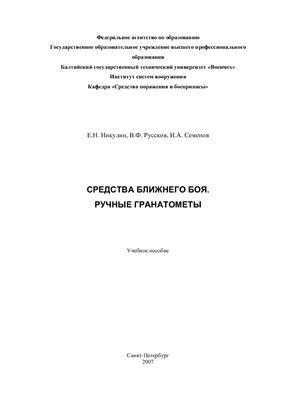 Никулин Е.Н., Руссков В.Ф., Семенов И.А. Средства ближнего боя. Ручные гранатометы